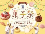 東京製菓学校で「菓子祭」 学生たちが心を込め「おもてなし」