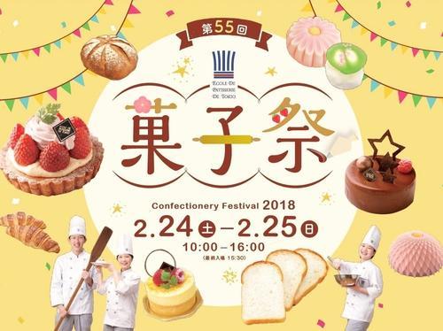 「東京製菓学校で2月24日・25日「第55回菓子祭」開催