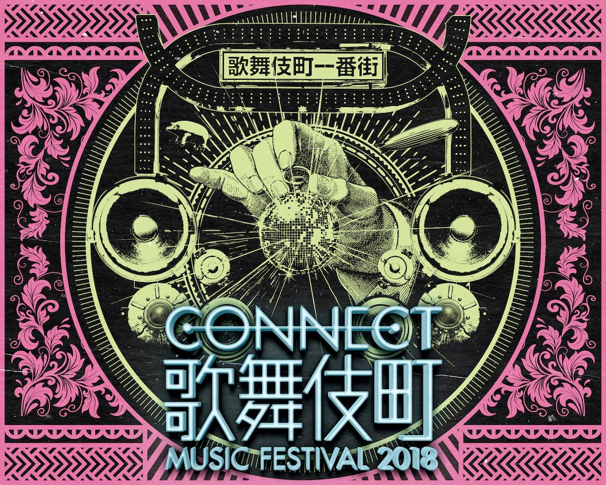 「CONNECT歌舞伎町MUSIC FESTIVAL 2018」メインヴィジュアル
