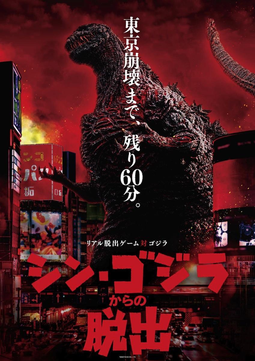 TM& © TOHO CO., LTD. 「TOKYO MYSTERY CIRCUS」が映画「シン・ゴジラ」とコラボするイベント(イメージ)
