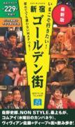 新宿ゴールデン街ガイドブック最新版 全229店紹介、歴史情報も