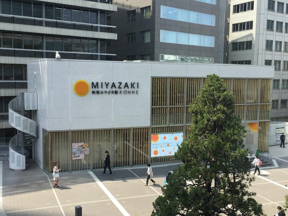 リニューアルオープンした「新宿みやざき館KONNE」外観の様子