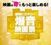 新宿ピカデリーで「爆音祭映画祭」 ラ・ラ・ランドやレミゼ、バーフバリなど