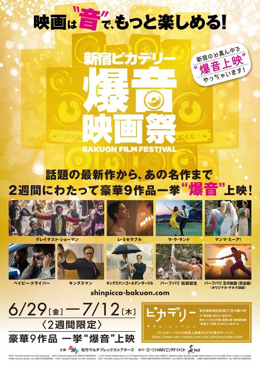 新宿のど真ん中で爆音上映「新宿ピカデリー爆音映画祭」
