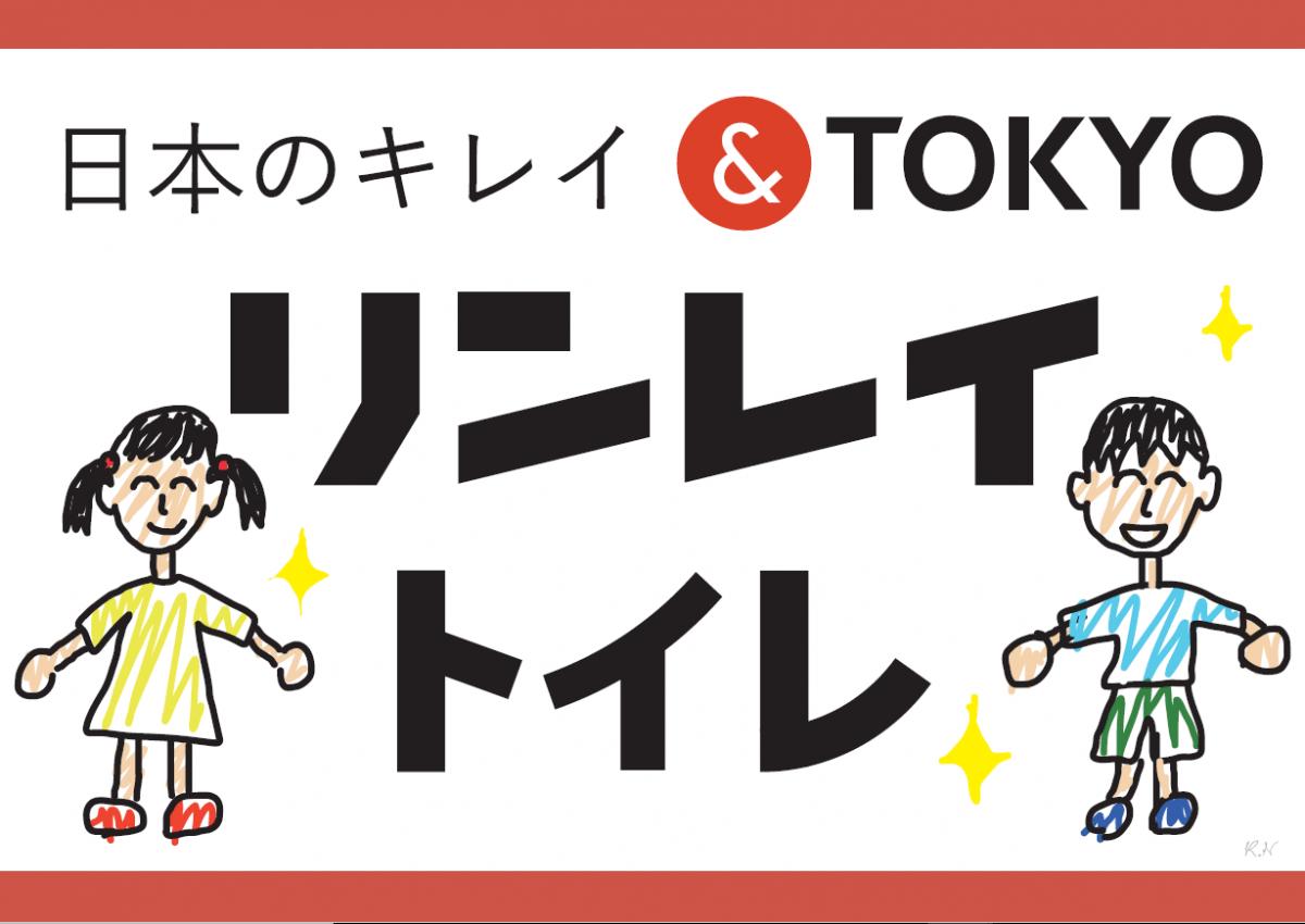 新宿中央公園トイレは「日本のキレイ&TOKYO リンレイトイレ」