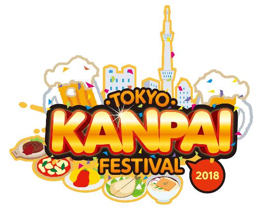 エンタメ×居酒屋フェス「TOKYO KANPAI FESTIVAL(東京乾杯フェスティバル)」