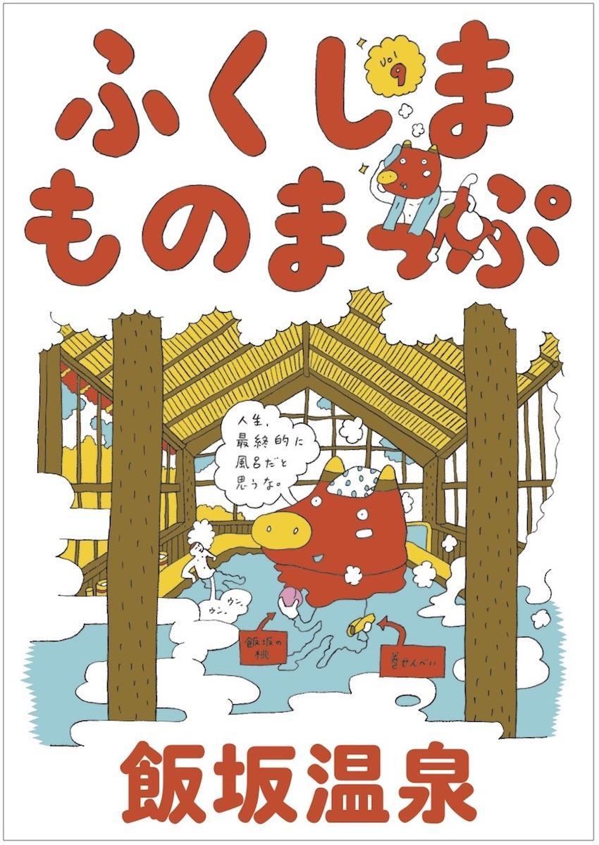 プロジェクトに合わせBEAMSが製作、配布する「ふくしまものまっぷ」の表紙。イラストは寄藤文平さん