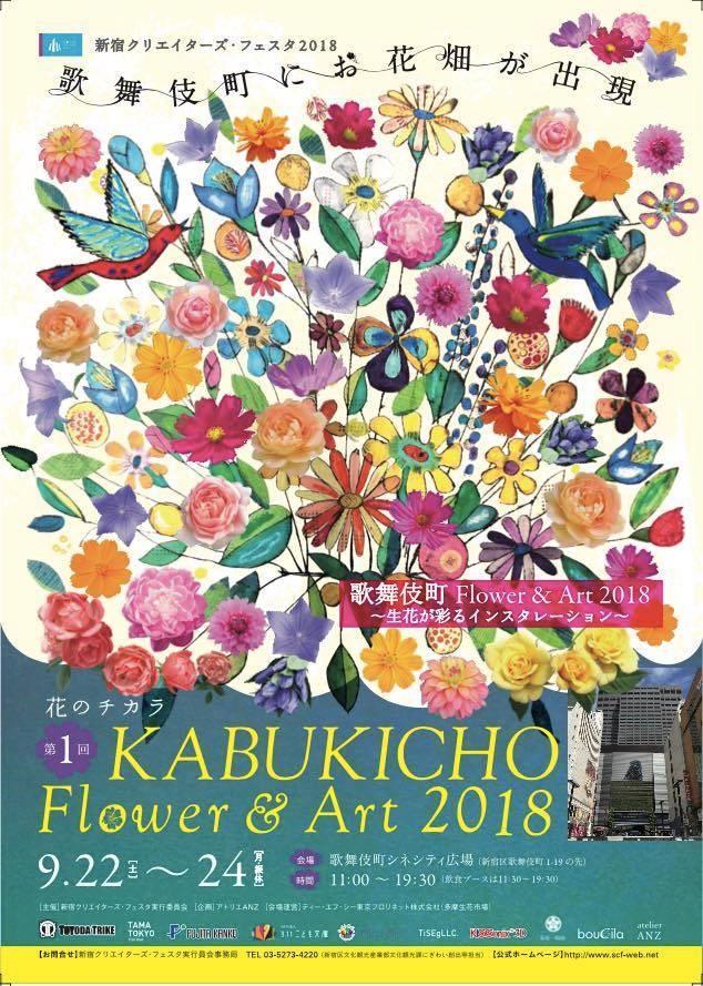 「歌舞伎町Flower & Art 2018」 シルバーウィークにフラワーイベント開