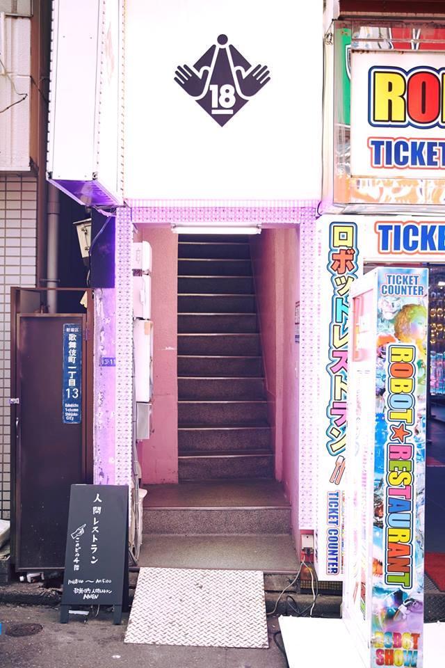 歌舞伎町に「人間レストラン」