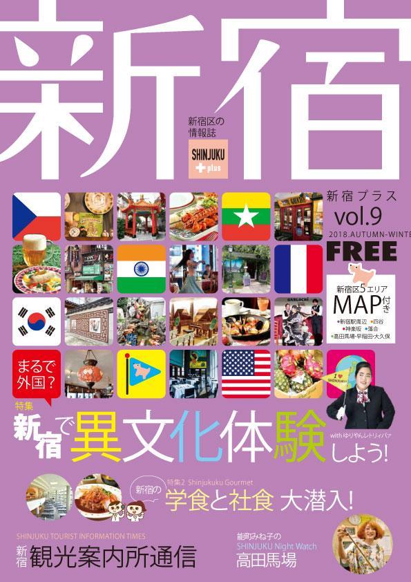 新宿観光振興協会が発行する「新宿plus Vol.9」の表紙