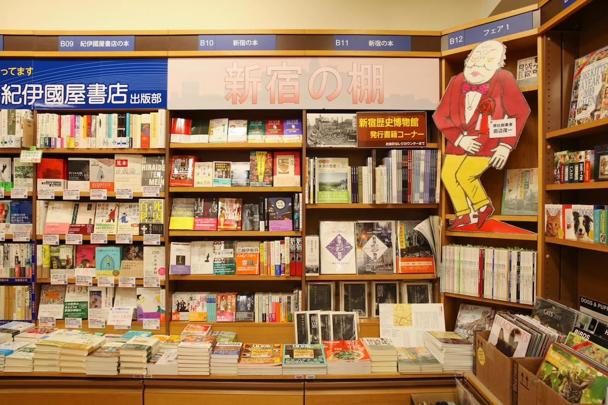 「紀伊國屋書店新宿本店」に常設された新宿本コーナー
