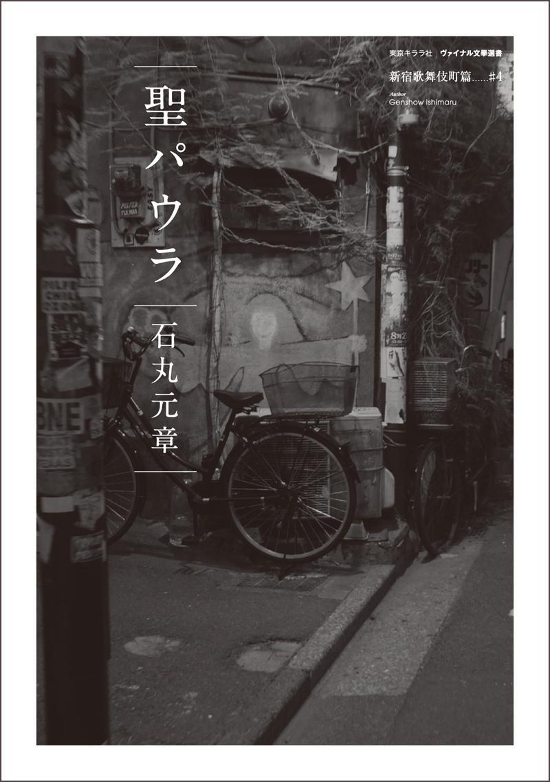 石丸元章さんが手掛ける「聖パウラ」表紙。デザインは井上則人デザイン事務所、写真は永山竜弥さん