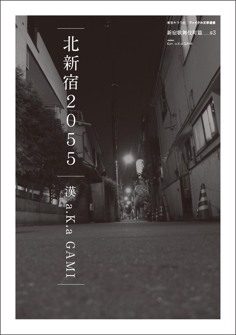 漢a.k.a. GAMIさんによる「北新宿2055」