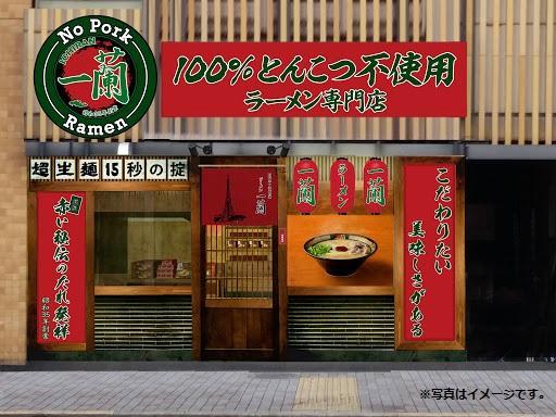 西新宿店 店舗イメージ