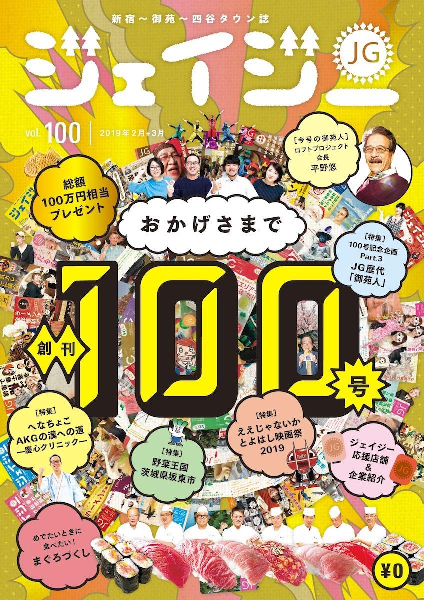 「ジェイジー」創刊100号の表紙