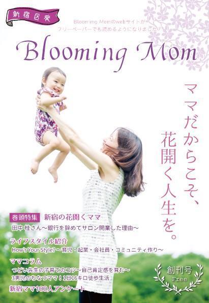「Blooming Mom」創刊号の表紙