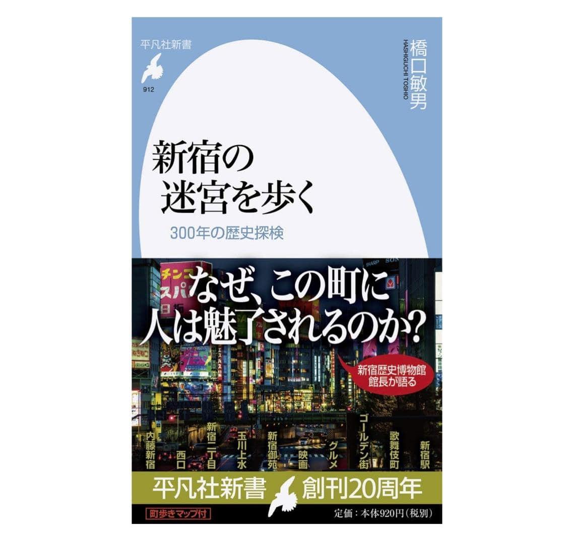 「新宿の迷宮を歩く 300年の歴史探検」の表紙