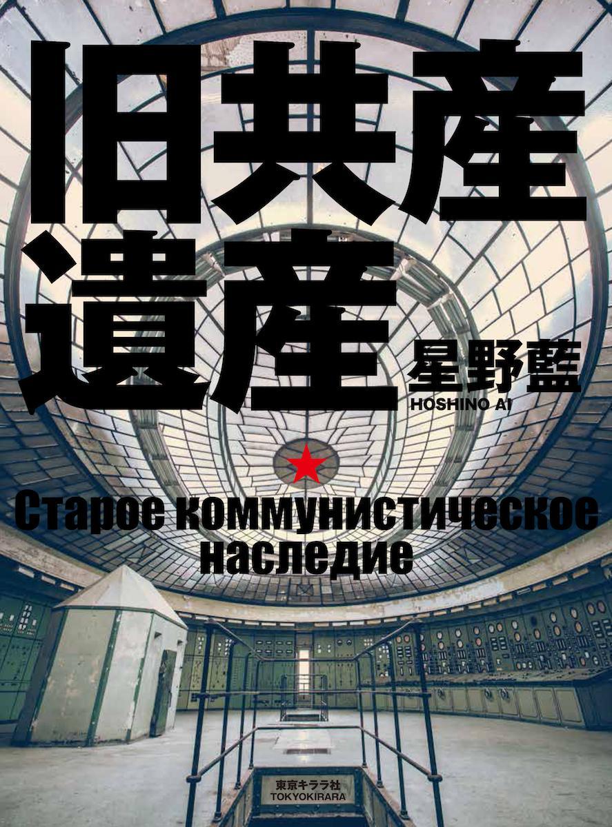 写真集「旧共産遺産」の表紙 ©星野藍
