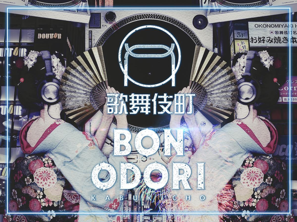 「歌舞伎町BON ODORI」のメインビジュアル