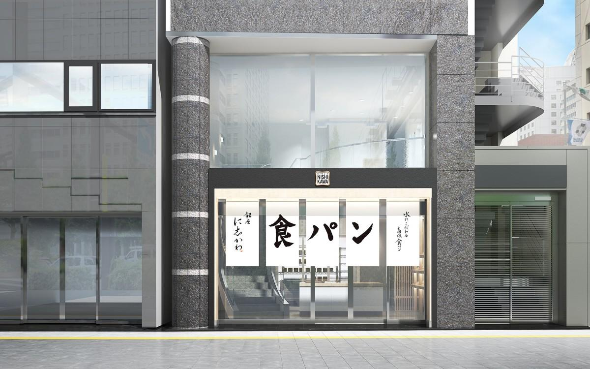 かわ 食パン 新宿 にし ジュウニブン ベーカリーで出合う新しい美味【新宿】