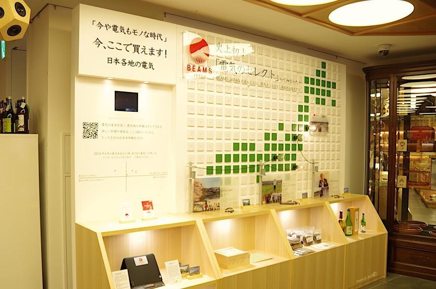 「みんな電力」とコラボし電気を販売する「BEAMS JAPAN」店頭の様子