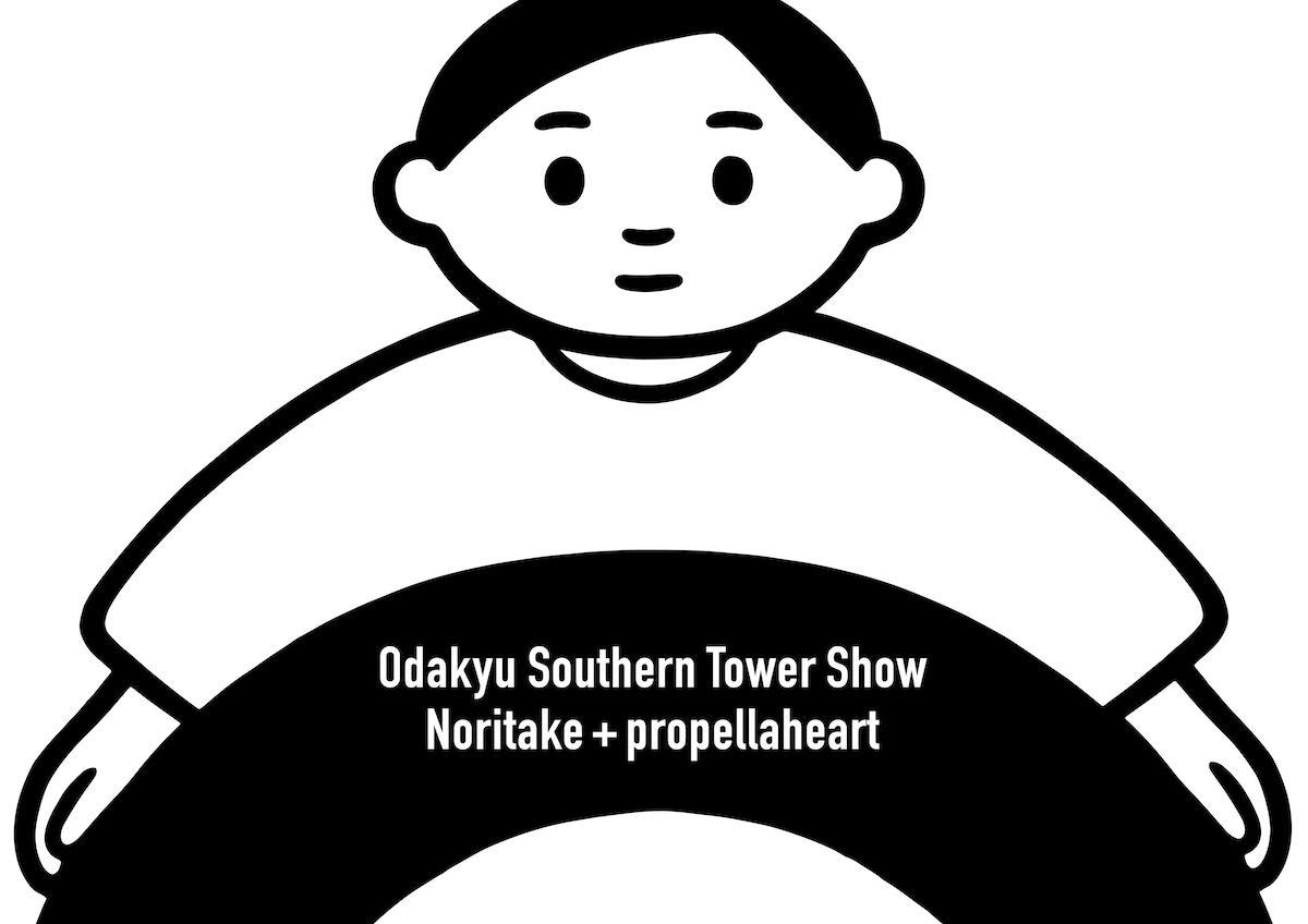 巨大アート作品を展示する「Noritake+propellaheart/Odakyu Southern Tower Show」