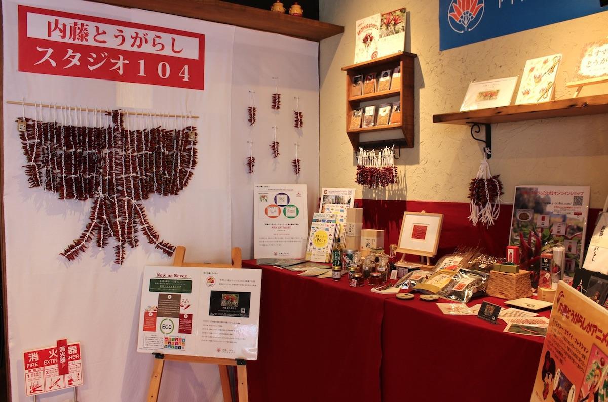 新宿にゆかりある「内藤とうがらし」などを知ることができる「スタジオ104 at FAVETTA」の様子