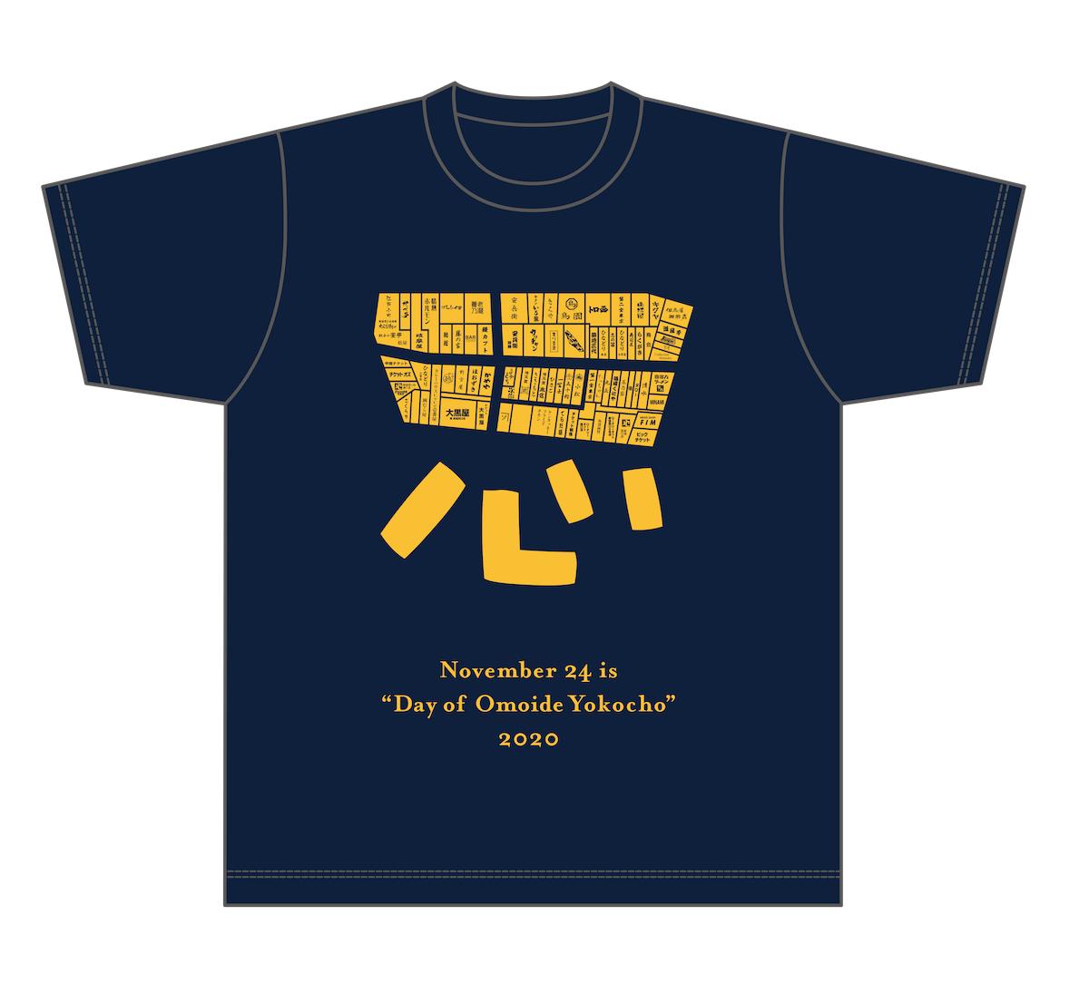 2020年の「思い出横丁Tシャツ」(表)