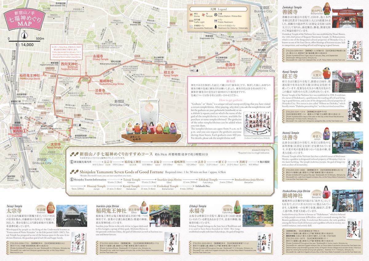 「新宿山ノ手七福神めぐり」ガイドマップの中面