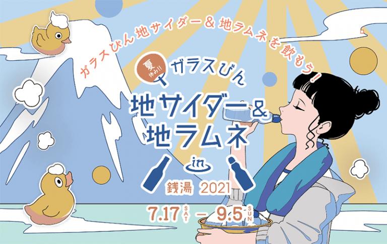 「夏休み!!ガラスびん×地サイダー&地ラムネin銭湯2021」開催中