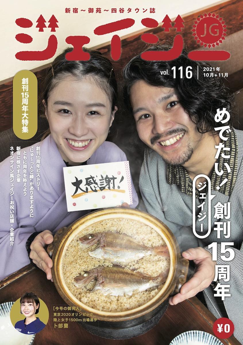 創刊15周年を迎えた「新宿~御苑~四谷」エリアの情報を届けるタウン誌「ジェイジー」