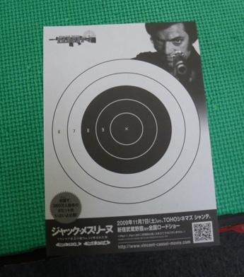ジャック・メスリーヌ - 新宿経済新聞