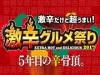 新宿大久保公園で「激辛グルメ祭り」 各国激辛料理店の味を提供