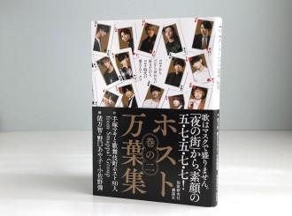 歌舞伎町のホストが詠む「ホスト万葉集 巻の二」 俵万智さんら3歌人が選歌
