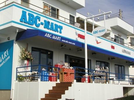 ブルー系ロゴの「ABC-MART七里ケ浜店」外観