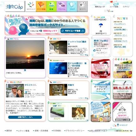 湘南地域ポータル「湘南Clip」トップページ