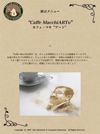 慶大の研究室が渋谷に限定カフェ-「ユビキタスおもてなし」を実践