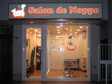 院長の愛犬GONちゃんをモチーフにしたロゴが映える「Salon de Noppo」外観