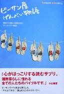 葉山のビーサン店がビジネス書に-「ビーサン屋げんべい物語」