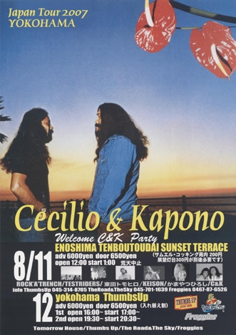 「セシリオ&カポノジャパンツアー2007」フライヤー