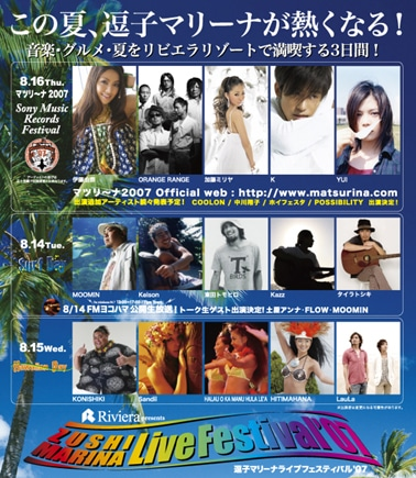 ZUSHI MARINA LIVE FESTIVAL'07」(マリフェス)フライヤー
