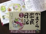 自腹エッセー「かまくら楽食日記」に5年ぶりの続編-141店を掲載