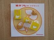 「鳩サブレー」を忠実に再現したミニチュアマグネット-本店で販売