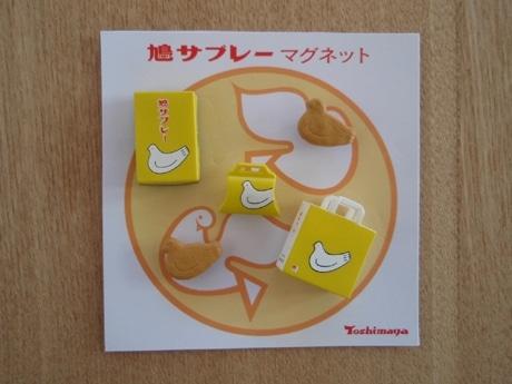 「鳩サブレー」缶入り・手提げ入り・手提げ袋・菓子本体を細部まで再現したマグネット(5個入り=600円)
