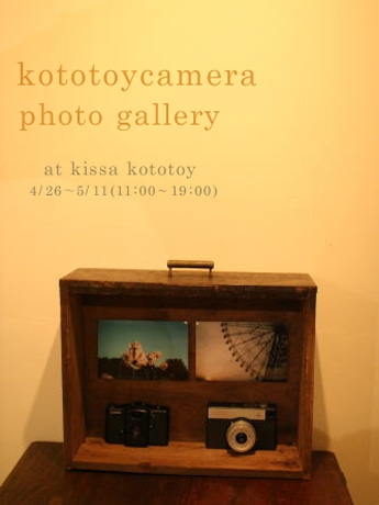 写真展では、それぞれのトイカメラも展示している