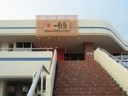 「博多 一風堂」が湘南に初出店-水着のまま入店可能に