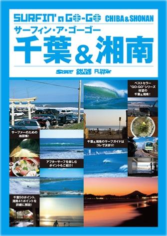 国内初のエリアを限定した「サーフィン・ア・ゴーゴー千葉&湘南」