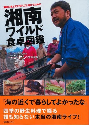 Temiyanさんによる「湘南ワイルド食卓図鑑」(BABジャパン)