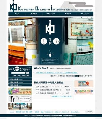 11月26日(「いい風呂の日」)にオープンした銭湯サイト「Kanagawa Ofuroya Information」トップページ