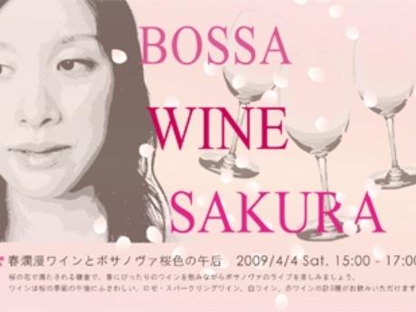 「春爛漫(らんまん)ワインとボサノヴァ桜色の午后」のイベント告知。(左=DOIS MAPASボーカルの木下ときわさん)